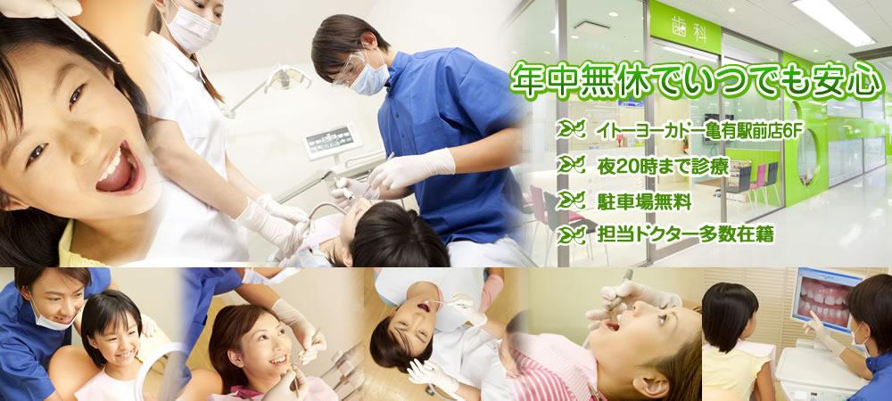 リリオ歯科クリニック|葛飾区亀有の年中無休の痛くない歯医者|小児歯科・矯正歯科・歯科口腔外科|