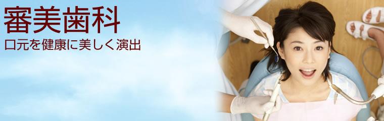 葛飾区の審美歯科 年中無休の痛くない歯医者 イトーヨーカドー亀有駅前店6F リリオ歯科クリニック