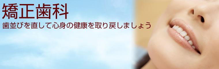 葛飾区の矯正歯科 年中無休の痛くない歯医者 イトーヨーカドー亀有駅前店6F リリオ歯科