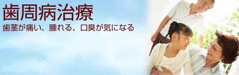 葛飾区の歯周病治療 年中無休の痛くない歯医者 イトーヨーカドー亀有駅前店6F リリオ歯科