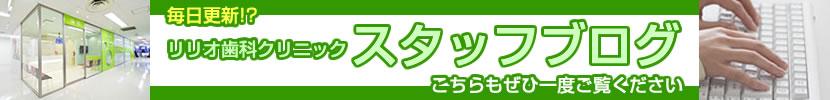 葛飾区亀有の無痛治療歯科医院「リリオ歯科クリニック」スタッフブログ